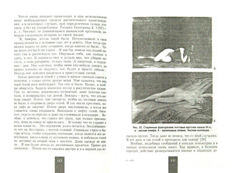 Иллюстрация 1 из 21 для Мистерии мухомора - Олард Диксон | Лабиринт - книги. Источник: Лабиринт