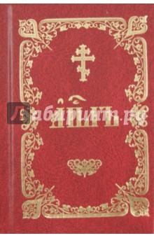 Книга Деяний, Посланий святых апостолов и Апокалипсис на церковнославянском языке отсутствует евангелие на церковно славянском языке