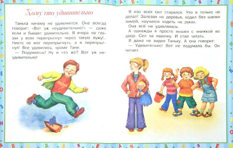Иллюстрация 1 из 14 для Читаем после букваря. Веселые истории - Зощенко, Голявкин | Лабиринт - книги. Источник: Лабиринт