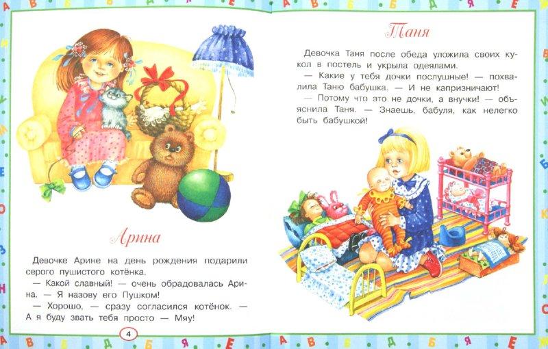 Иллюстрация 1 из 12 для Читаем после букваря. Подружки - Сергей Георгиев   Лабиринт - книги. Источник: Лабиринт