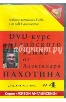 Zakazat.ru: DVD-курс английского языка №4 (DVD). Пахотин Александр