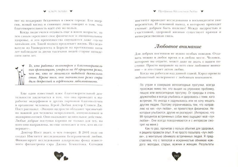 Иллюстрация 1 из 11 для Ключ Любви. 7 шагов к жизни, наполненной любовью - Шимофф, Клайн | Лабиринт - книги. Источник: Лабиринт