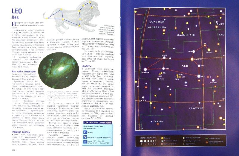 Иллюстрация 1 из 7 для Астрономический атлас | Лабиринт - книги. Источник: Лабиринт