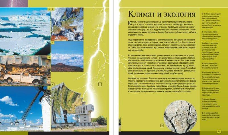 Иллюстрация 1 из 3 для Земля - Офелия Ортега | Лабиринт - книги. Источник: Лабиринт