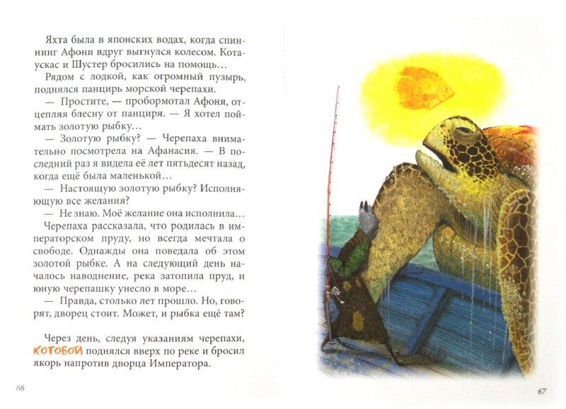 Иллюстрация 1 из 48 для Приключения Котобоя - Андрей Усачев | Лабиринт - книги. Источник: Лабиринт