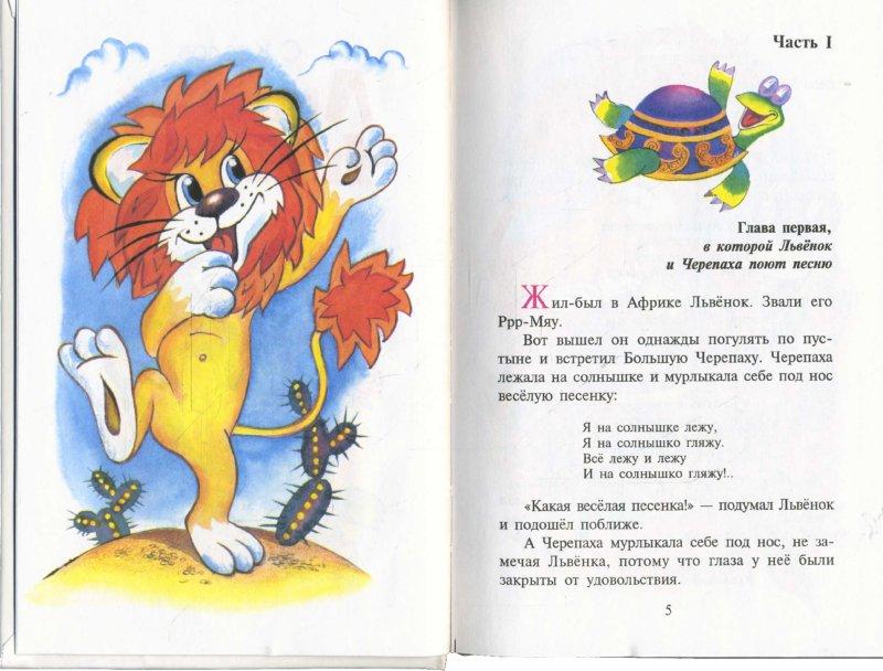 Иллюстрация 1 из 21 для Львенок и Черепаха - Сергей Козлов | Лабиринт - книги. Источник: Лабиринт