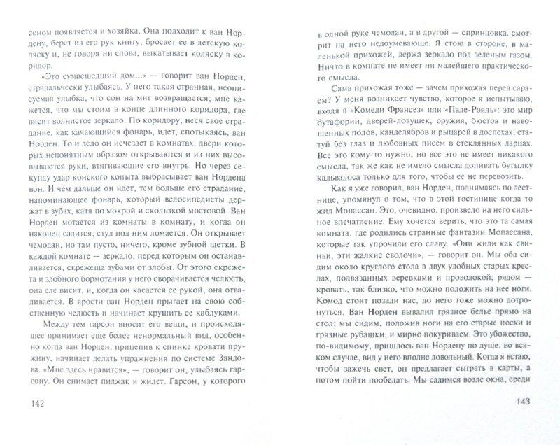 Иллюстрация 1 из 11 для Тропик Рака - Генри Миллер   Лабиринт - книги. Источник: Лабиринт