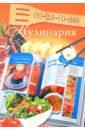 Нестерова Дарья Владимировна Пошаговая кулинария