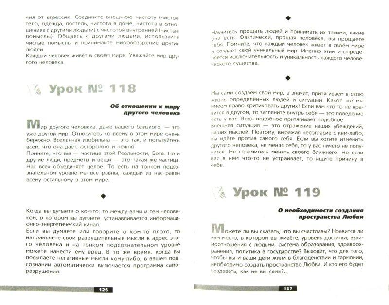 Иллюстрация 1 из 10 для Учебник Хозяина жизни. 160 уроков - Валерий Синельников | Лабиринт - книги. Источник: Лабиринт