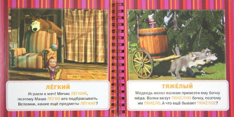 Иллюстрация 1 из 18 для Разные и непохожие. Маша и Медведь. Книжка на пружине   Лабиринт - книги. Источник: Лабиринт