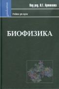 Биофизика. Учебник для ВУЗов