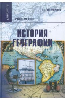 История географии: Учебное пособие для вузов
