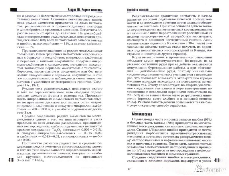 Иллюстрация 1 из 13 для Месторождения металлических полезных ископаемых - Бойцов, Григорьев, Авдонин | Лабиринт - книги. Источник: Лабиринт
