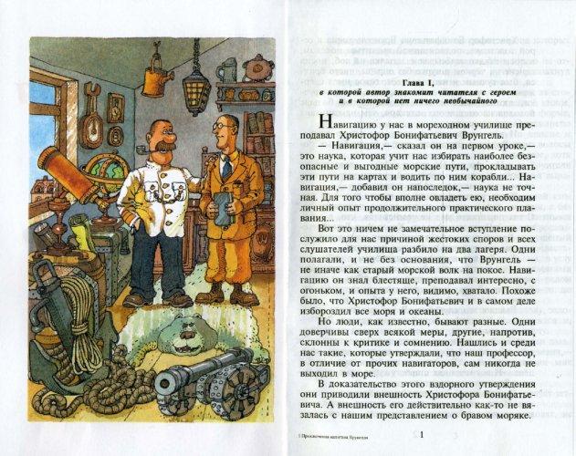 Иллюстрация 1 из 14 для Приключения капитана Врунгеля - Андрей Некрасов   Лабиринт - книги. Источник: Лабиринт