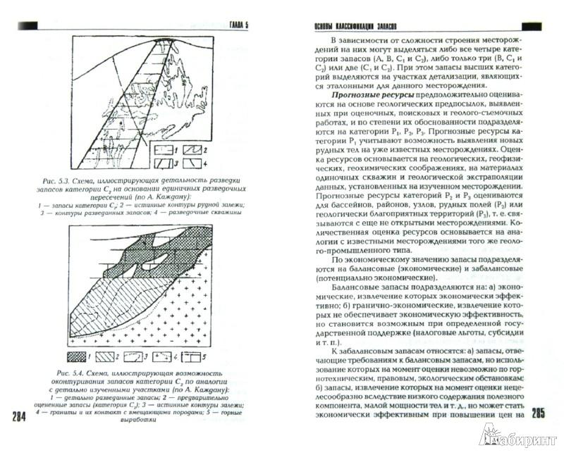 Иллюстрация 1 из 12 для Поиски и разведка месторождений полезных ископаемых. Учебник для вузов - Авдонин, Ручкин, Шатагин | Лабиринт - книги. Источник: Лабиринт