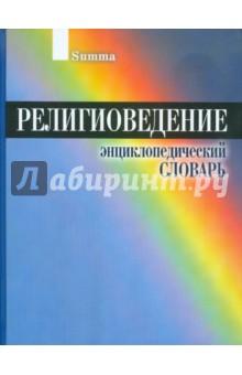 Религиоведение. Энциклопедический словарь iphone в тюмени дешево