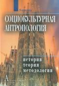 Социокультурная антропология: История, теория и методология