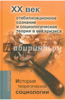 История теоретической социологии. Стабилизационное сознание и социологическая теория в век кризиса