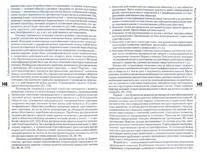 Иллюстрация 1 из 24 для История теоретической социологии. Стабилизационное сознание и социологическая теория в век кризиса - Давыдов, Ковалева, Фомина, Девятко | Лабиринт - книги. Источник: Лабиринт
