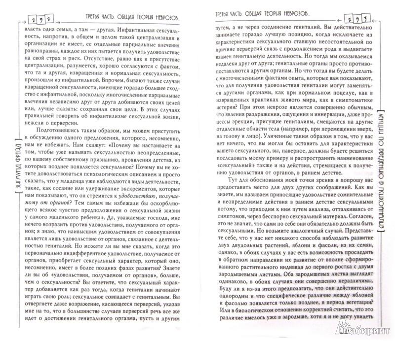 Иллюстрация 1 из 8 для Лекции по введению в психоанализ - Зигмунд Фрейд | Лабиринт - книги. Источник: Лабиринт