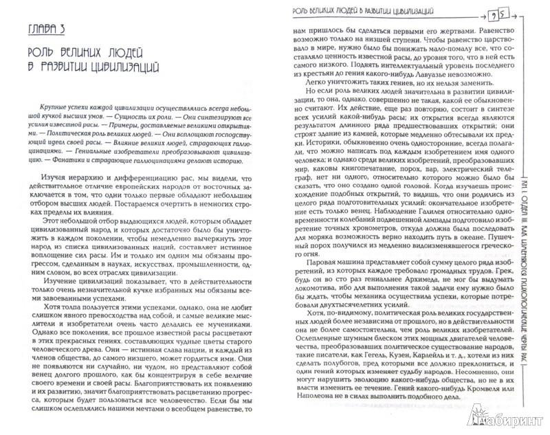 Иллюстрация 1 из 7 для Психология народов и масс - Лебон Гюстав | Лабиринт - книги. Источник: Лабиринт