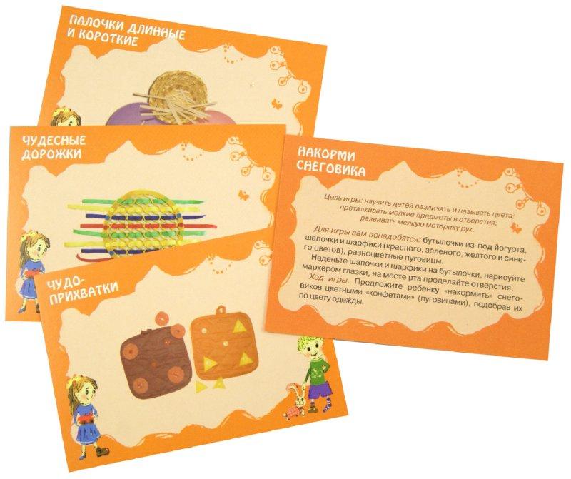 Иллюстрация 1 из 9 для Цвет, форма, размер. Набор развивающих карточек (20 штук) - С. Дмитриева | Лабиринт - книги. Источник: Лабиринт