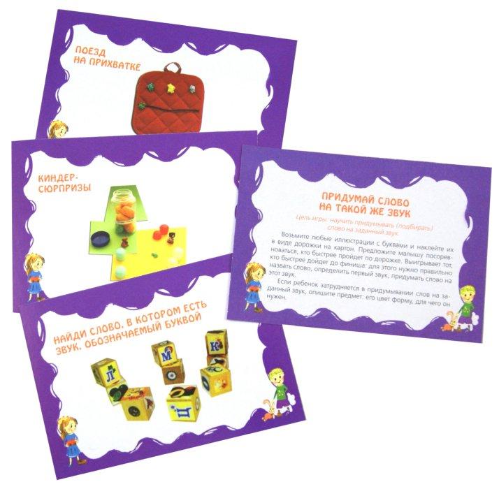 Иллюстрация 1 из 9 для Игры для подготовки к школе. Набор развивающих карточек - Е. Голомага | Лабиринт - книги. Источник: Лабиринт