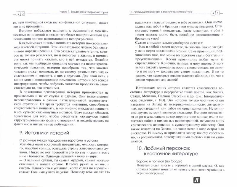 Иллюстрация 1 из 20 для Торговец и попугай. Восточные истории в психотерапии - Носсрат Пезешкиан | Лабиринт - книги. Источник: Лабиринт