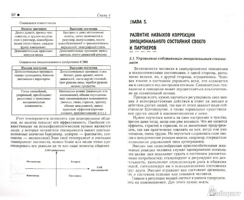 Иллюстрация 1 из 10 для Тренинг коммуникативной компетенции - Суховершина, Тихомирова, Скромная | Лабиринт - книги. Источник: Лабиринт
