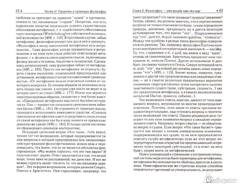 Иллюстрация 1 из 5 для Мир единства - Василий Кузнецов | Лабиринт - книги. Источник: Лабиринт