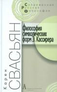 Философия символических форм Э. Кассирера. Критический анализ