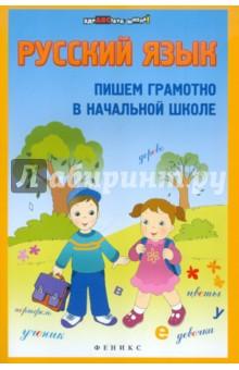 Русский язык. Пишем грамотно в начальной школе м м булахова русский язык пишем грамотно в начальной школе