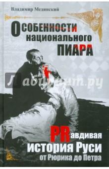 Особенности национального пиара. PRавдивая история Руси от Рюрика до Петра