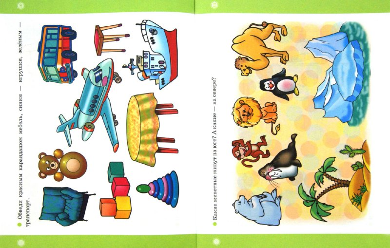 Иллюстрация 1 из 16 для Мир вокруг нас. Для детей 3-4 лет   Лабиринт - книги. Источник: Лабиринт