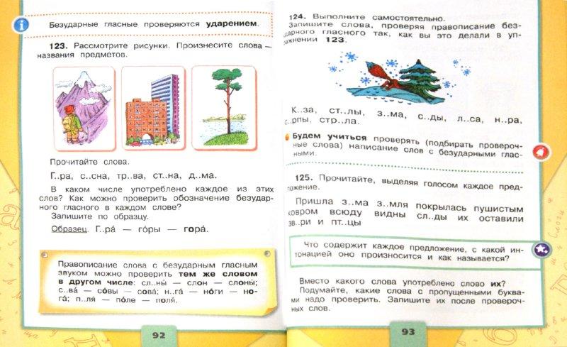 Иллюстрация 1 из 8 для Русский язык. 2 класс. Учебник в 2-х частях. Часть 1. ФГОС - Зеленина, Хохлова | Лабиринт - книги. Источник: Лабиринт