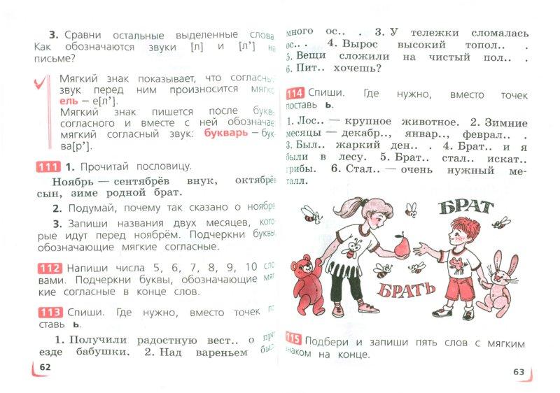 Полякова русский язык 1 класс учебник
