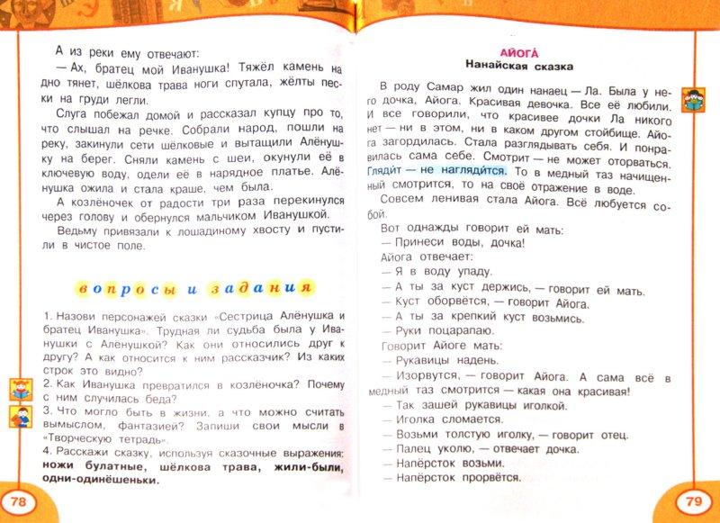 чтение горецкий 2 класс учебник
