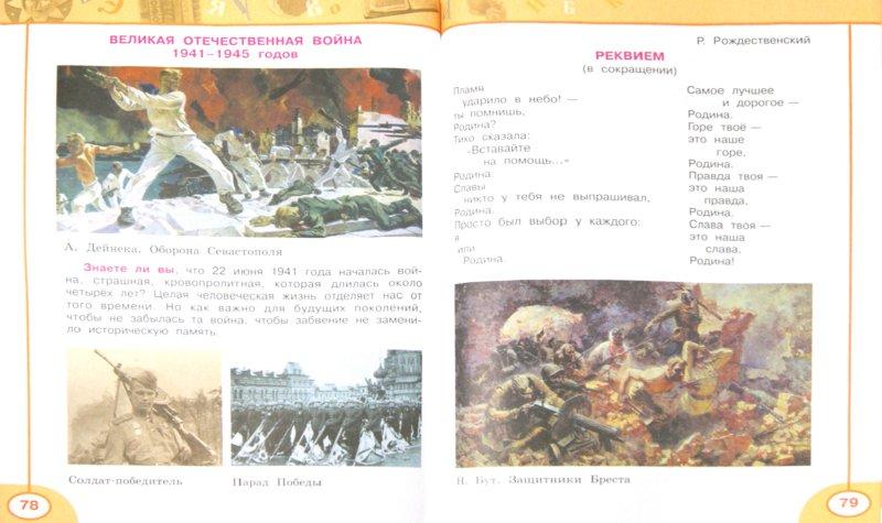 Гдз По Литературе 4 Класс 1 Часть Климанова Учебник