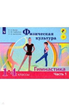 Физическая культура. Гимнастика. 1-4 классы. Учебник. В 2-х частях. Часть 1. ФГОС