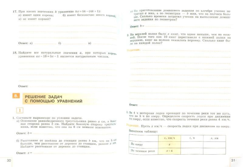 Иллюстрация 1 из 35 для Алгебра. 7 класс. Рабочая тетрадь к учебнику Ю.Н. Макарычева. В 2-х частях - Миндюк, Шлыкова | Лабиринт - книги. Источник: Лабиринт