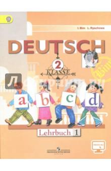 Немецкий язык. 2 класс. Учебник. В 2-х частях. Часть 1. ФГОС английский язык 6 класс в 2 х частях часть 1 учебник вертикаль фгос