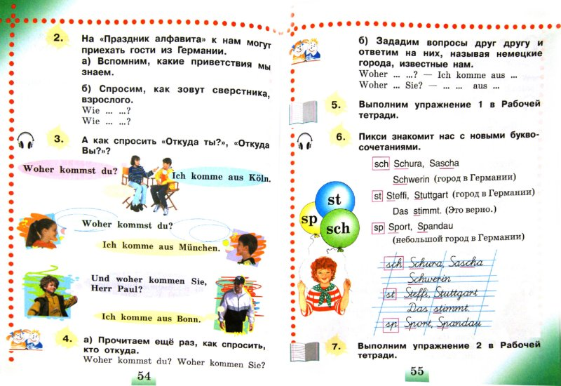 Иллюстрация 1 из 8 для Немецкий язык. 2 класс. Учебник. В 2-х частях. Часть 1. ФГОС - Бим, Рыжова | Лабиринт - книги. Источник: Лабиринт