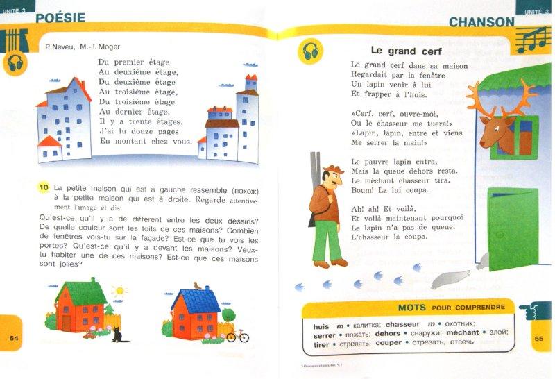 Иллюстрация 1 из 37 для Французский язык. 4 класс. Учебник. Углубленный уровень. В 2-х частях. Часть 1. ФГОС - Эда Береговская | Лабиринт - книги. Источник: Лабиринт