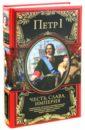 Петр I Великий Честь, слава, империя. Труды, артикулы, переписка, мемуары