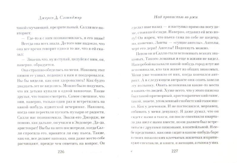 Иллюстрация 1 из 7 для Над пропастью во ржи - Джером Сэлинджер | Лабиринт - книги. Источник: Лабиринт