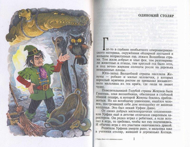 Иллюстрация 1 из 22 для Урфин Джюс и его деревянные солдаты - Александр Волков | Лабиринт - книги. Источник: Лабиринт