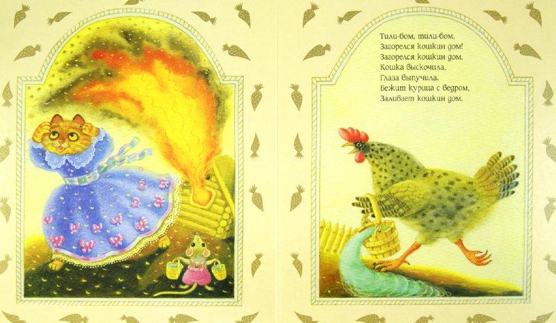 Иллюстрация 1 из 6 для Заинька. Потешки | Лабиринт - книги. Источник: Лабиринт