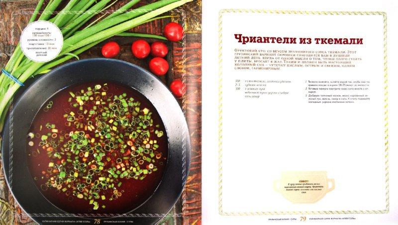 Иллюстрация 1 из 48 для Рецепты грузинской кухни, которые вы любите   Лабиринт - книги. Источник: Лабиринт