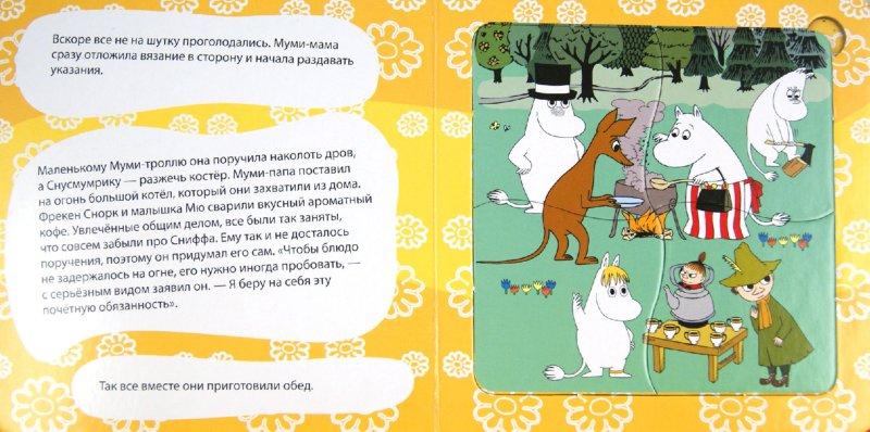 Иллюстрация 1 из 7 для Большой поход. Книга с пазлами - Элина Голубева   Лабиринт - книги. Источник: Лабиринт