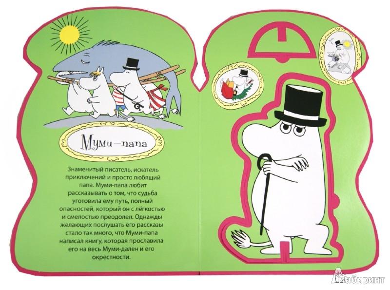 Иллюстрация 1 из 11 для Знакомьтесь: Муми-тролли! - Элина Голубева   Лабиринт - книги. Источник: Лабиринт